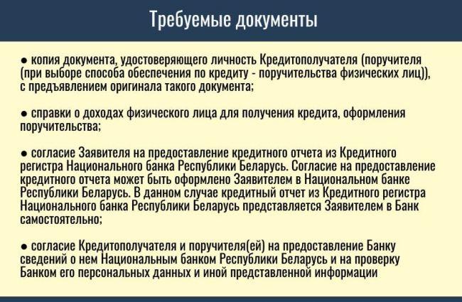 Льготный кредит на покупку жилья в беларуси молодой семье