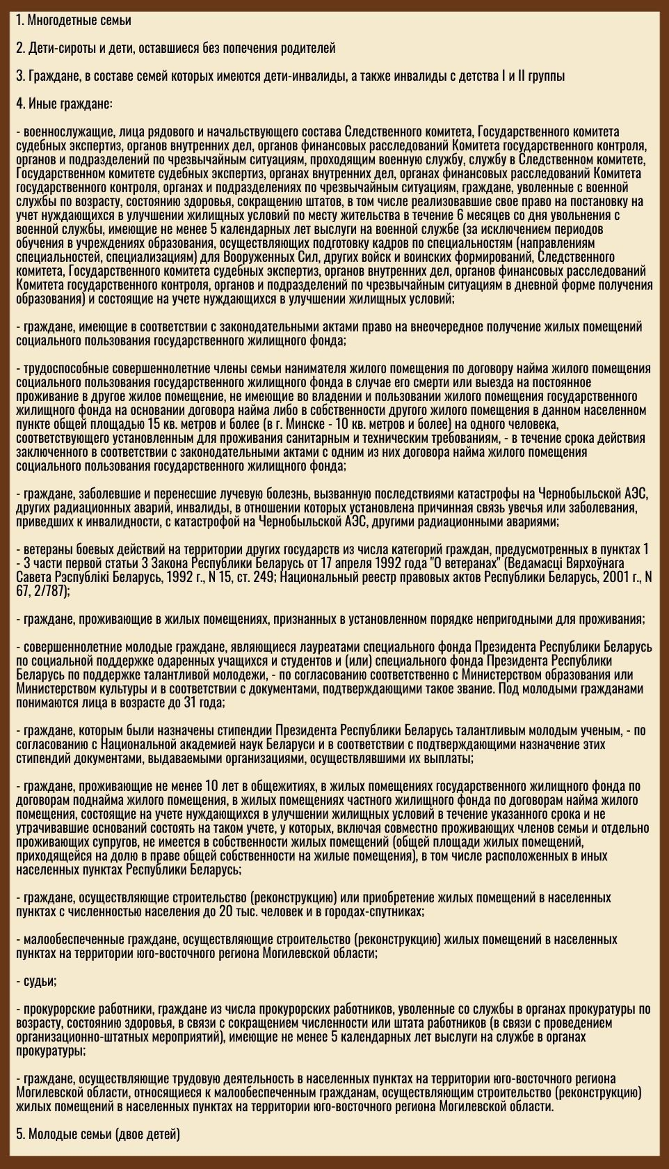 кредит на жилье для молодой семьи в беларуси